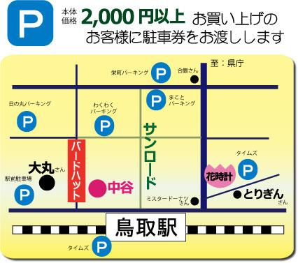 鳥取駅前の駐車場